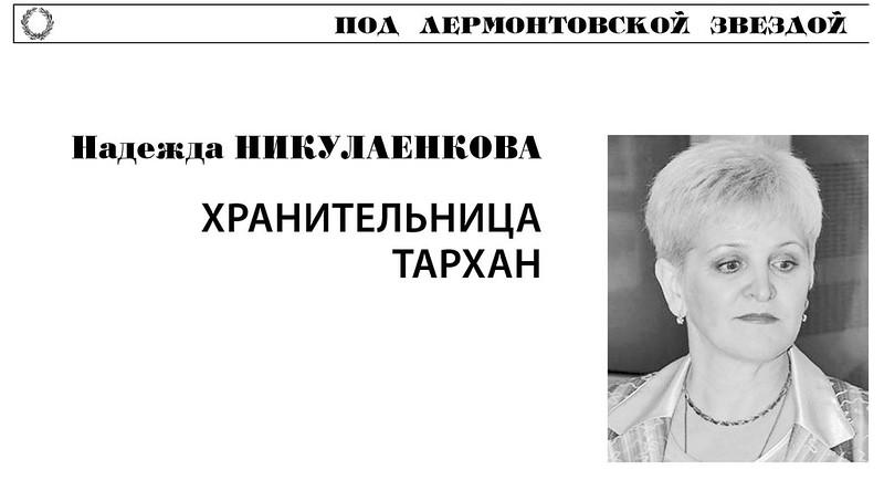 Журнал Сура. Под Лермонтовской звездой. Надежда НИКУЛАЕНКОВА. Хранительница Тархан