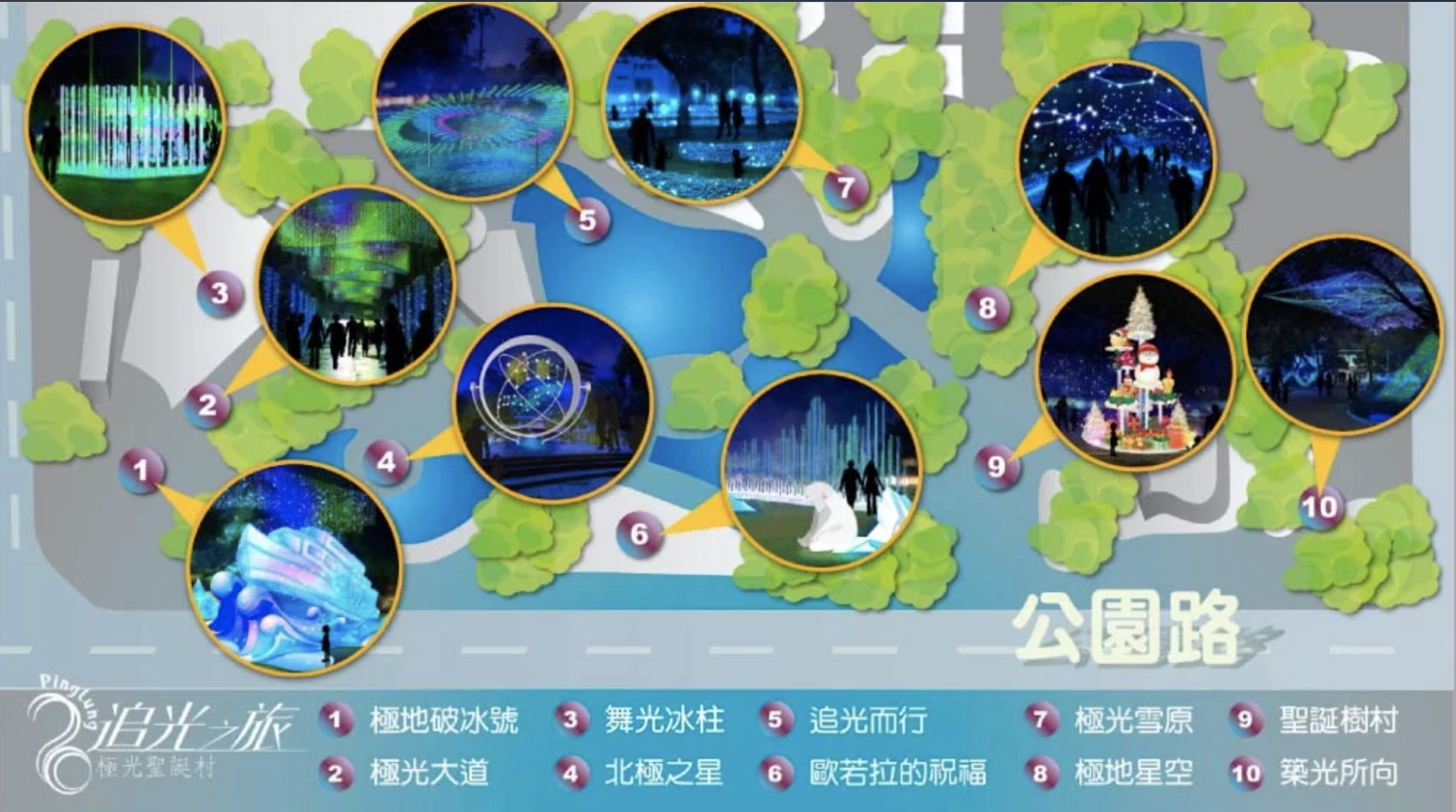 2020屏東聖誕節 地圖