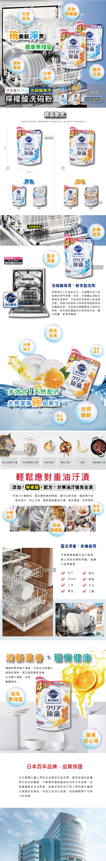 日本花王KAO洗碗機專用檸檬酸洗碗粉(550g)介紹圖