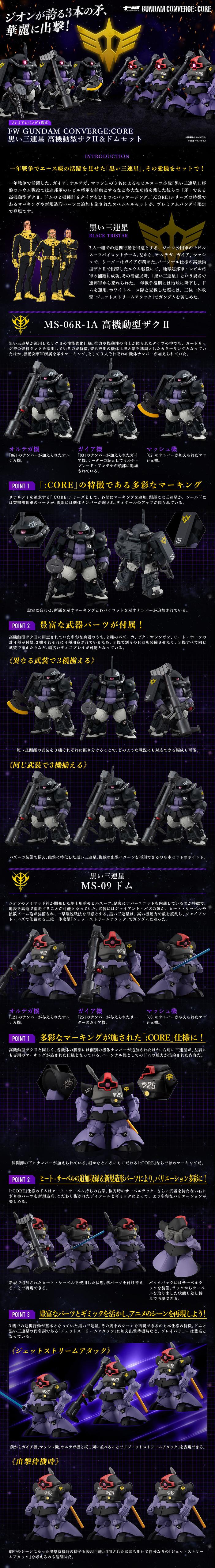 FW GUNDAM CONVERGE:CORE「黑色三連星 高機動型薩克II&德姆套組」商品情報公開!