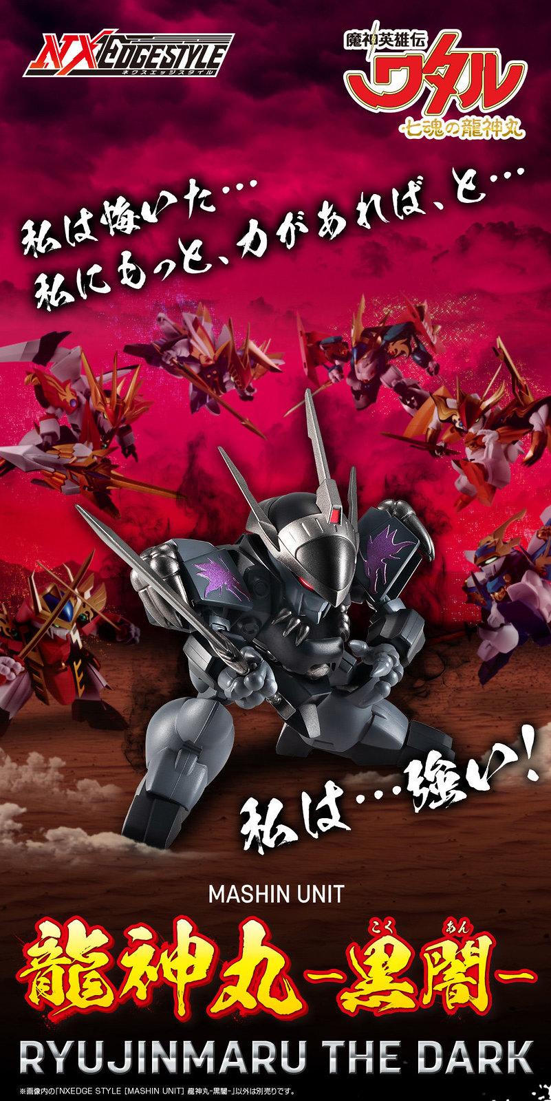 NXEDGE STYLE《魔神英雄傳 七魂的龍神丸》龍神丸-黑闇-  遭到侵蝕的黑暗姿態明年 05 月推出!