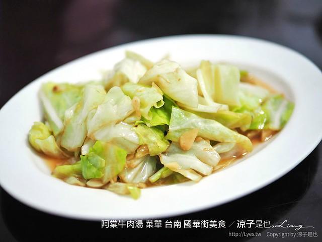 阿棠牛肉湯 菜單 台南 國華街美食