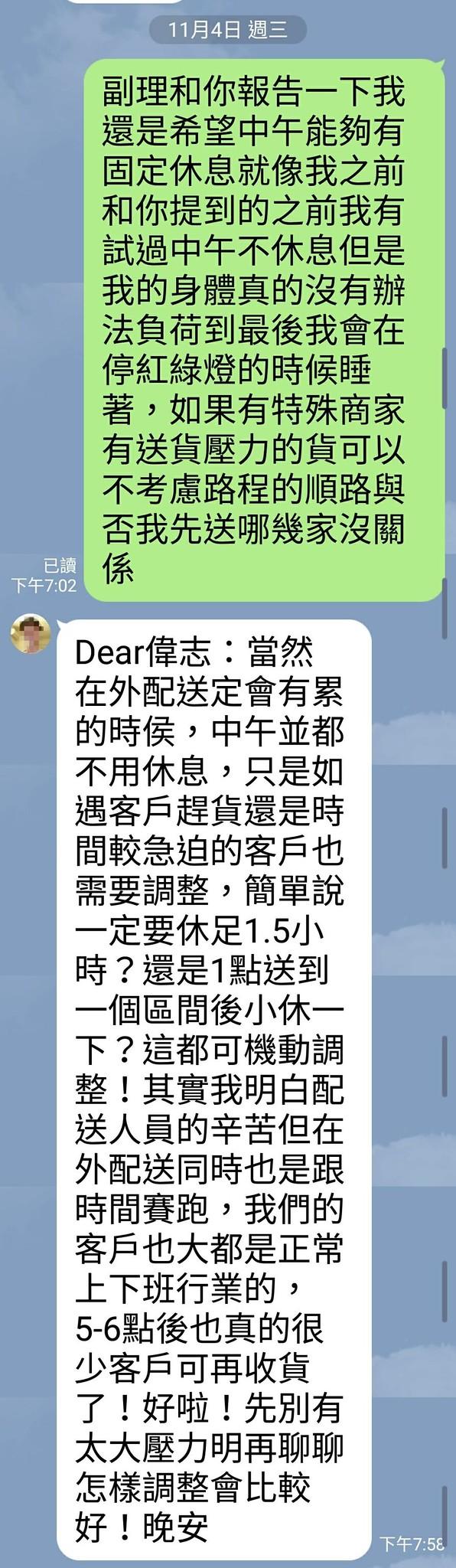 廖偉志和副理的對話截圖,表示希望可以中午休息,但他不久後就被解雇。(讀者提供)