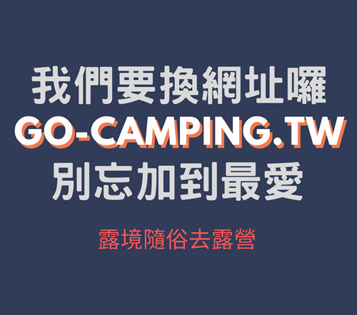 newaddress_gocamping