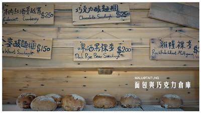 麵包與巧克力倉庫-6
