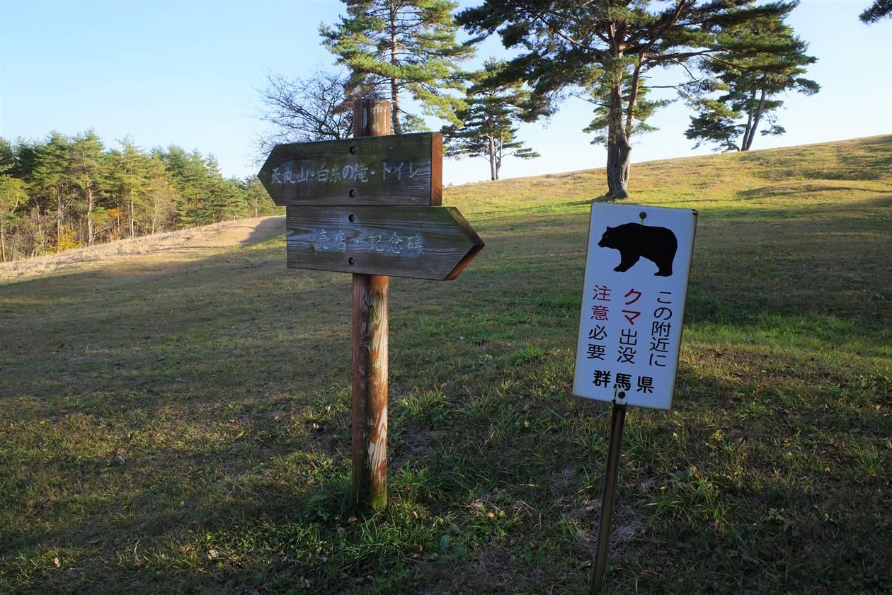 浅間牧場から白糸の滝トレッキングルート クマ出没注意の看板