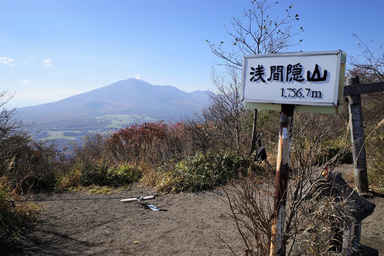 浅間隠山 日帰り紅葉登山