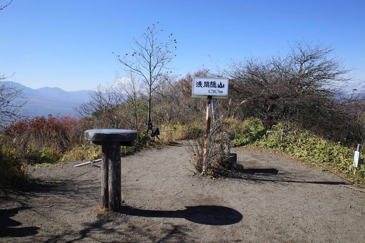浅間隠山山頂
