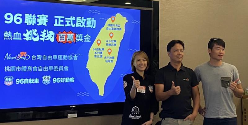 96自転車董事長楊倩玉(左)、蘇青山、江勝山(右)。(圖/大會提供)