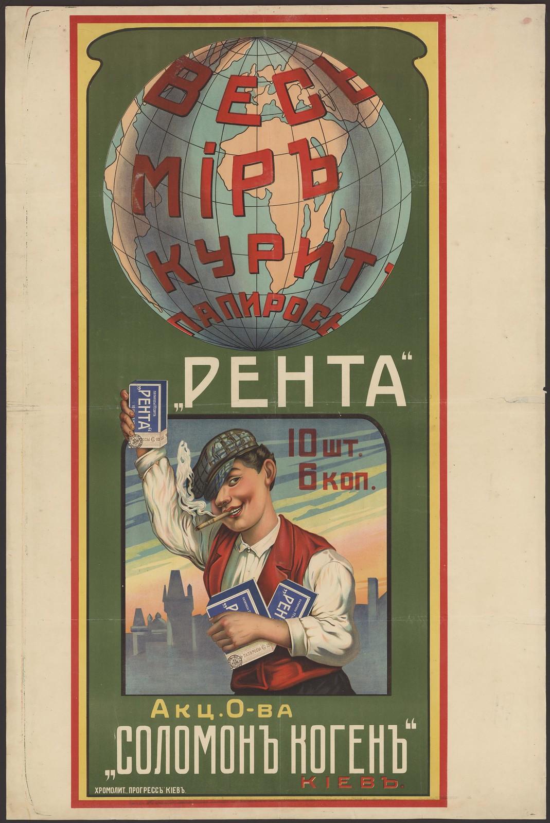 Весь мир курит папиросы «Рента» Акц. О-ва «Соломон Коген». Киев