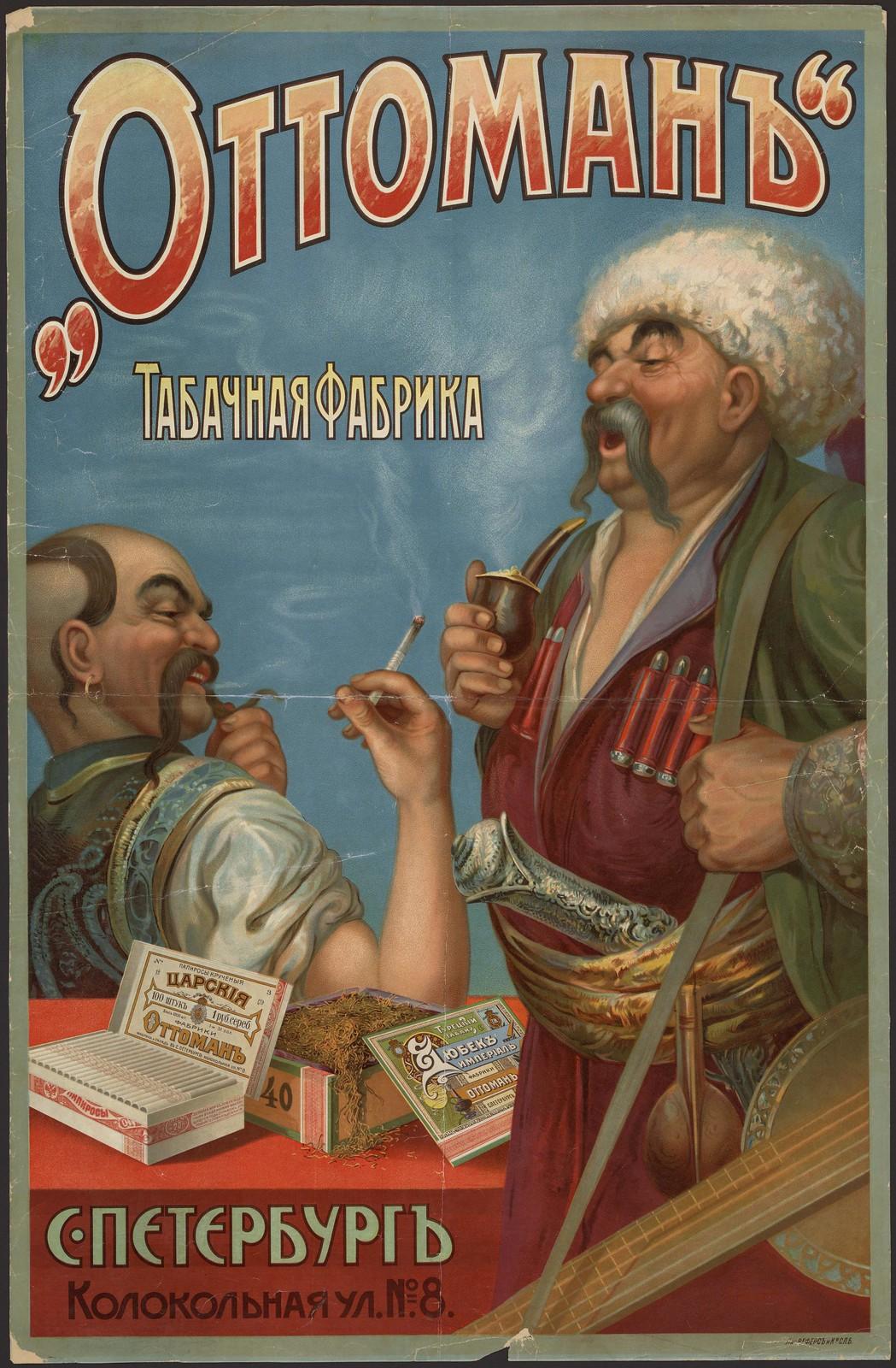 «Оттоман» Табачная фабрика. С.-Петербург. Папиросы крученые «Царские», турецкий табак «Юбек империал»