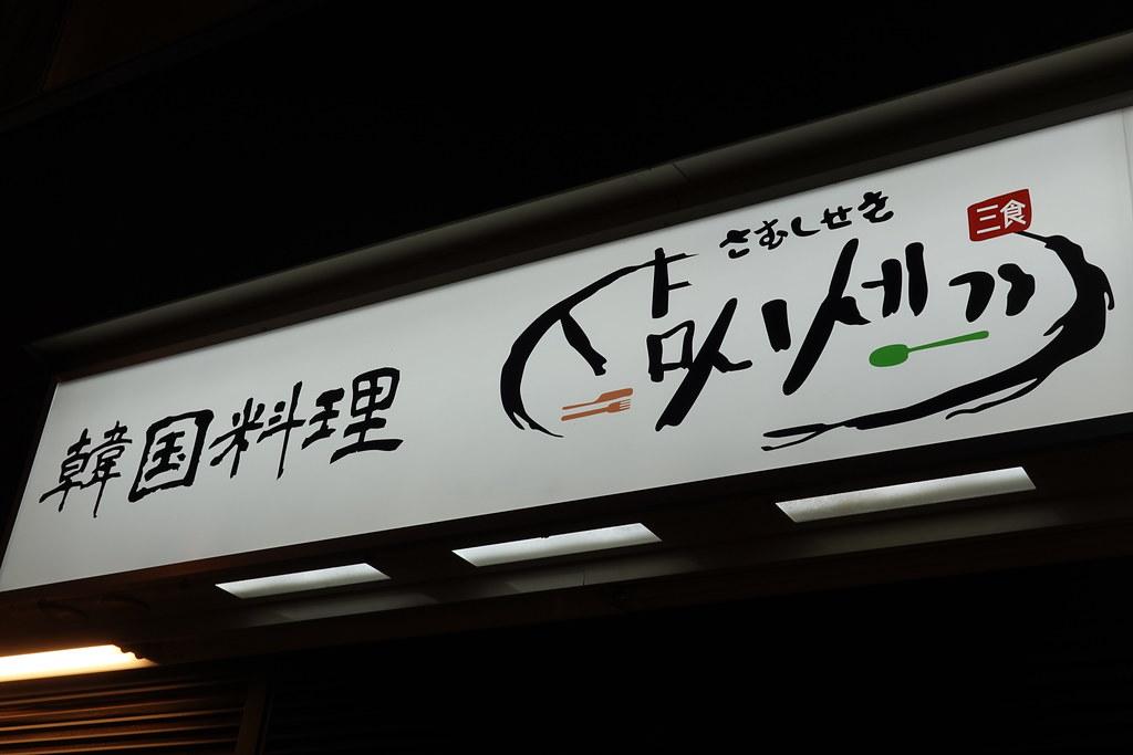 さむしせき(東長崎)