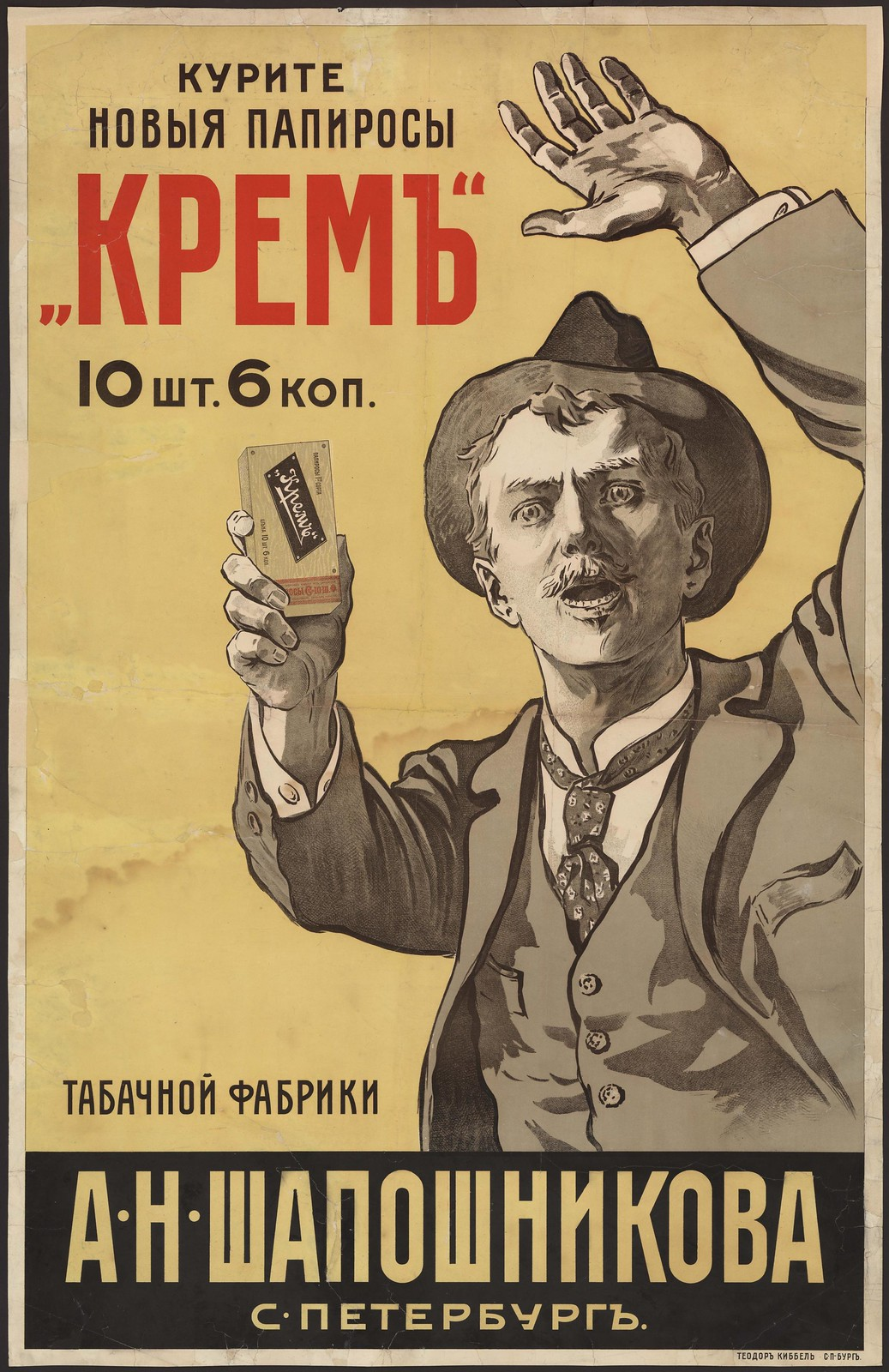 Курите новые папиросы «Крем» 10 шт. 6 коп. табачной фабрики А. Н. Шапошникова. С.-Петербург