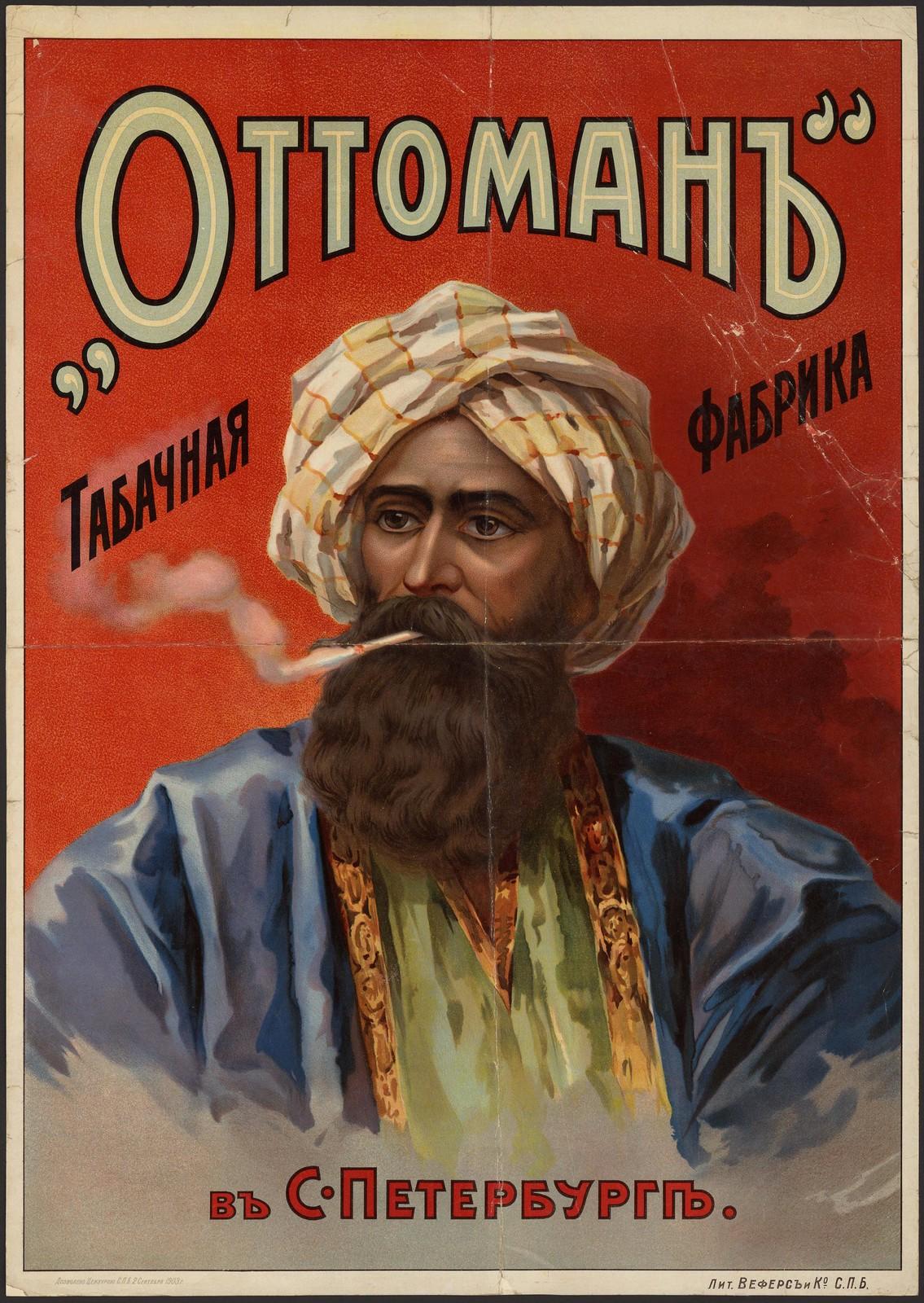«Оттоман». Табачная фабрика в С.-Петербурге. 1903