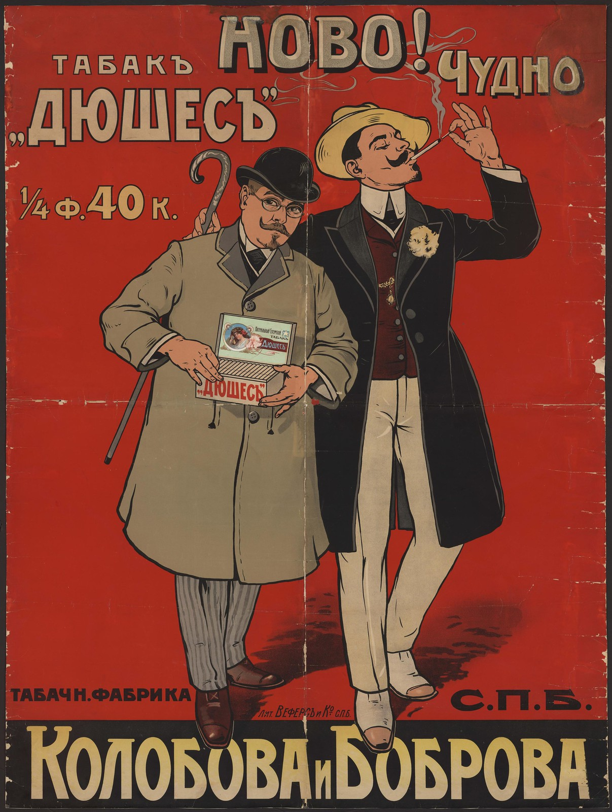 Ново! Чудно! Табак «Дюшес». Табачная фабрика Колобова и Боброва. С.-Петербург