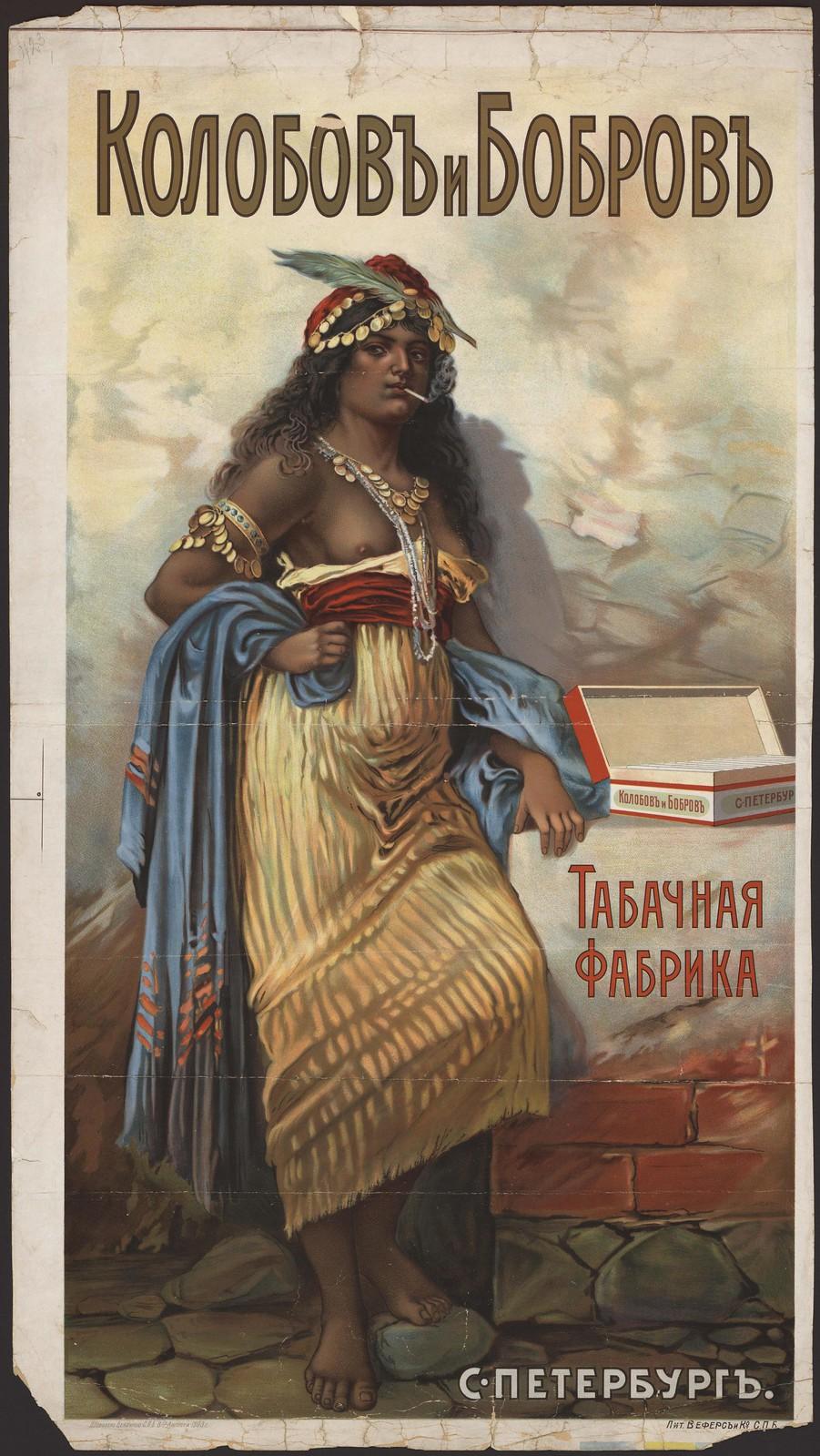 Колобов и Бобров. Табачная фабрика. С.-Петербург. 1903