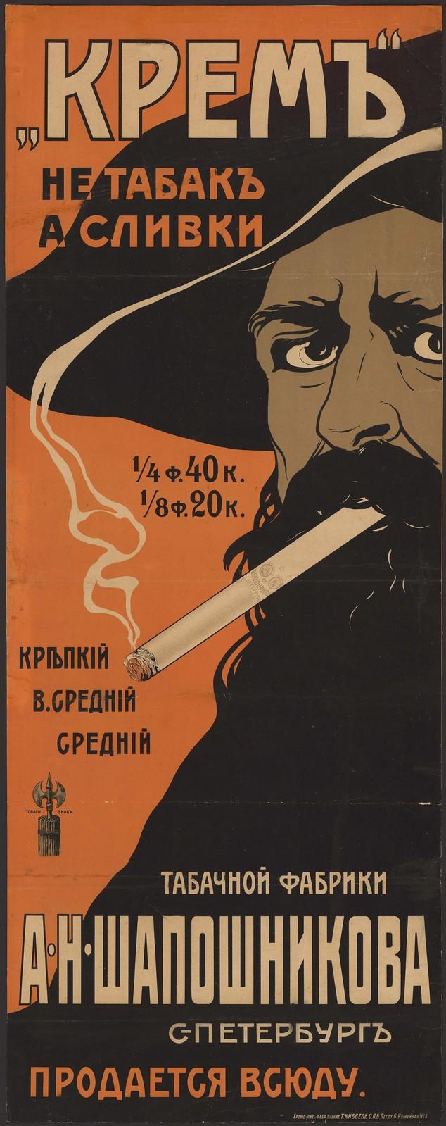 «Крем» не табак, а сливки. Крепкий, в. средний, средний табачной фабрики А. Н. Шапошникова. С.-Петербург