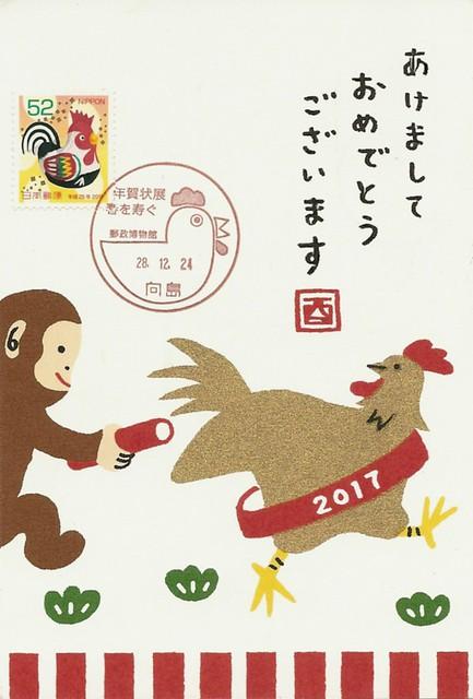 Yoko (Japan) amakara received 13-05-17 (2)