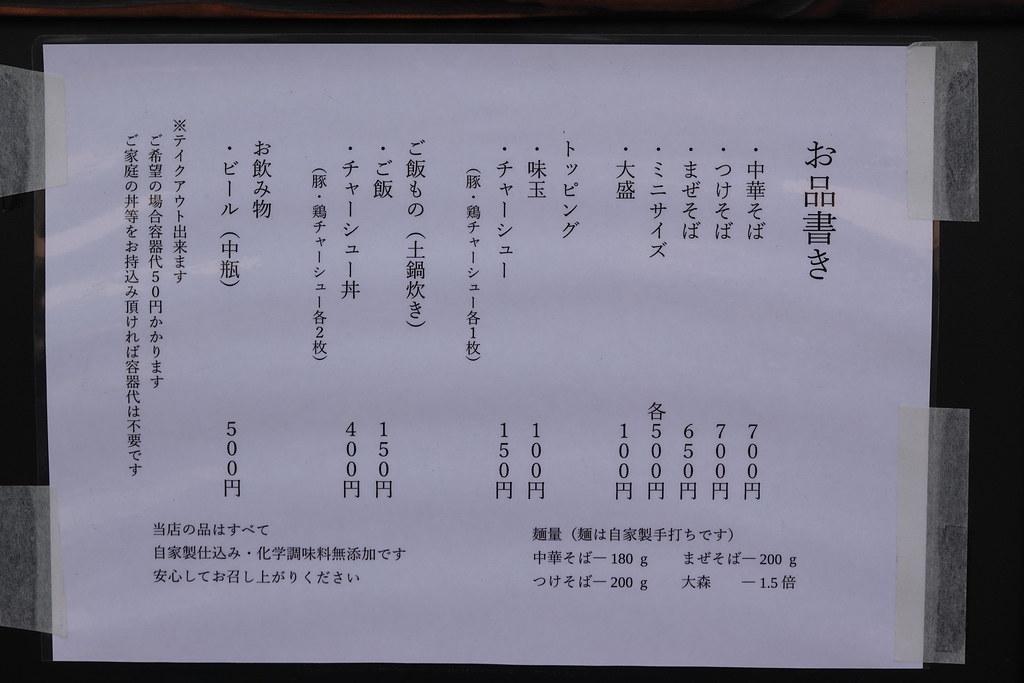 あら井商店(新江古田)
