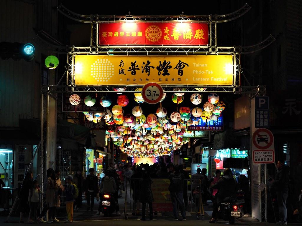 台南中西區普濟殿燈會 (1)