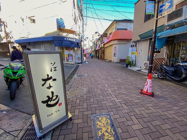 Soba Shop's Sign