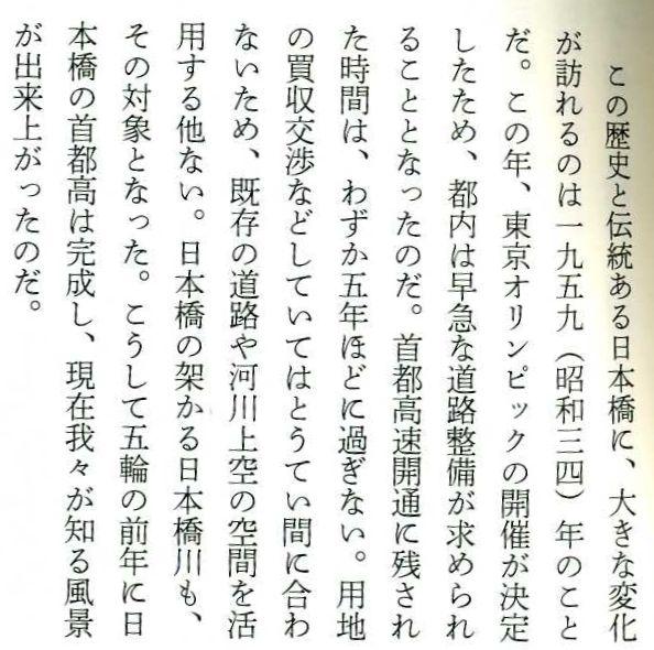佐藤健太郎「国道者」と首都高速日本橋 (2)