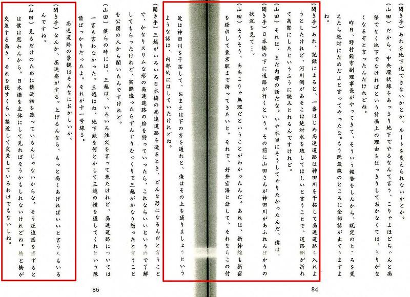 首都高と日本橋の美観 (21)