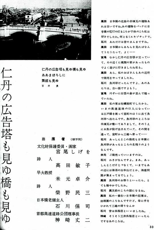 首都高と日本橋の美観 (13)