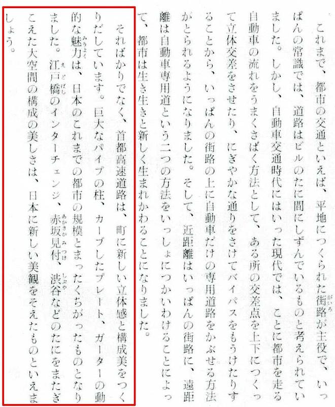 首都高と日本橋の美観 (12)