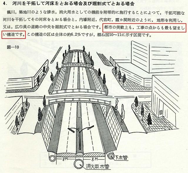 首都高と日本橋の美観 (18)