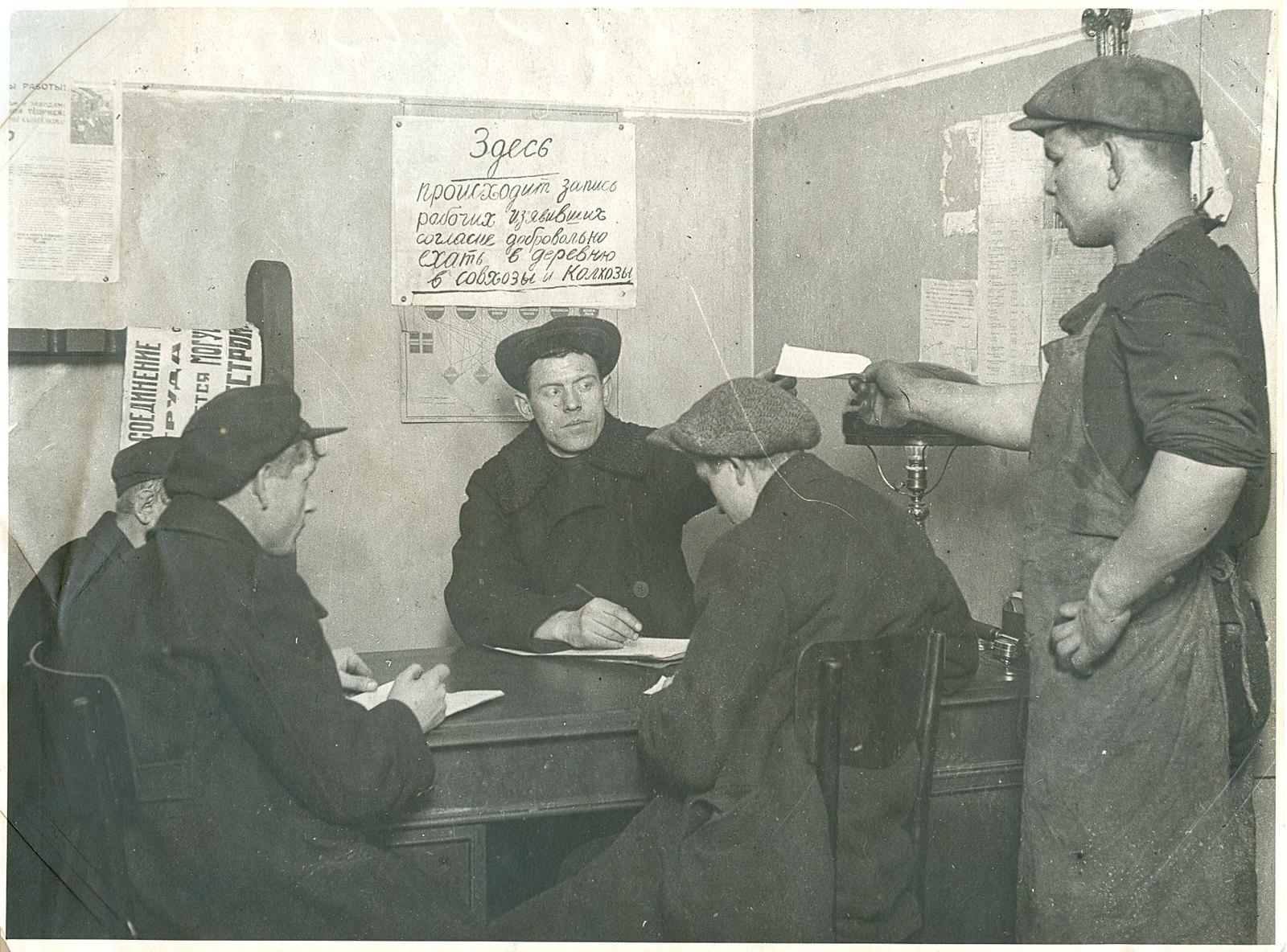 08. 1930. Рабочие завода «Борец» подают заявления о поездке для работы в деревню