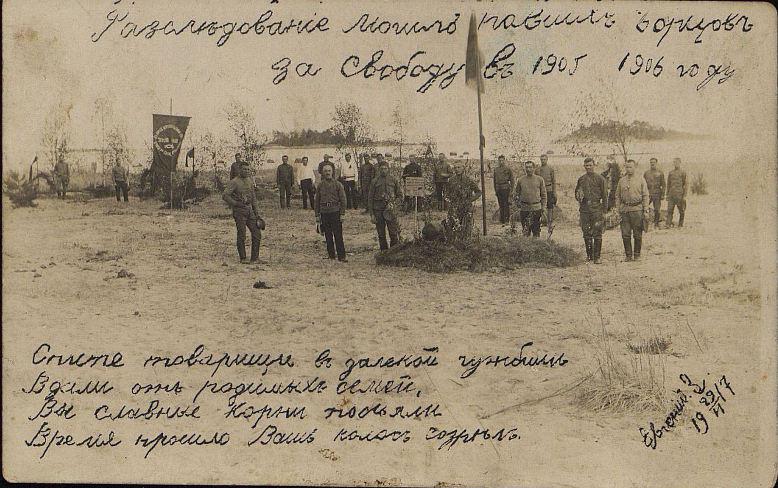 09. Февраль. Расследование могил павших борцов за свободу в 1905-1906