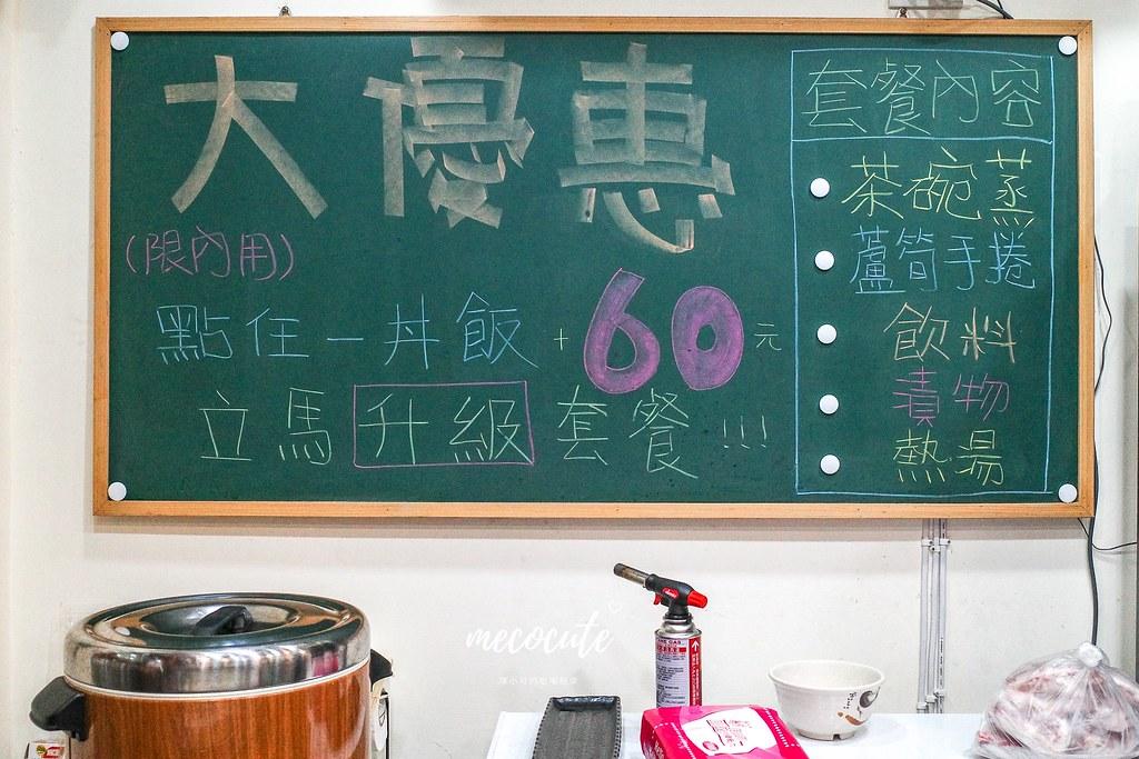 三重,三重美食,台北,鑫村,鑫村菜單 @陳小可的吃喝玩樂