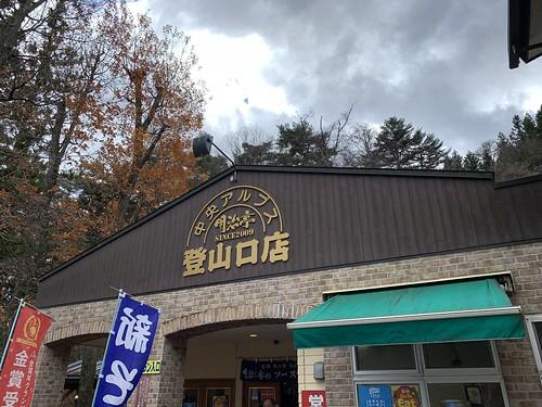 明治亭登山口店