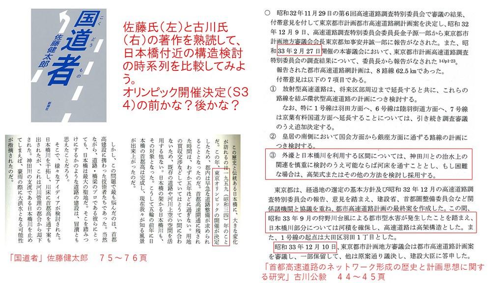 佐藤健太郎「国道者」と首都高速日本橋 (4)