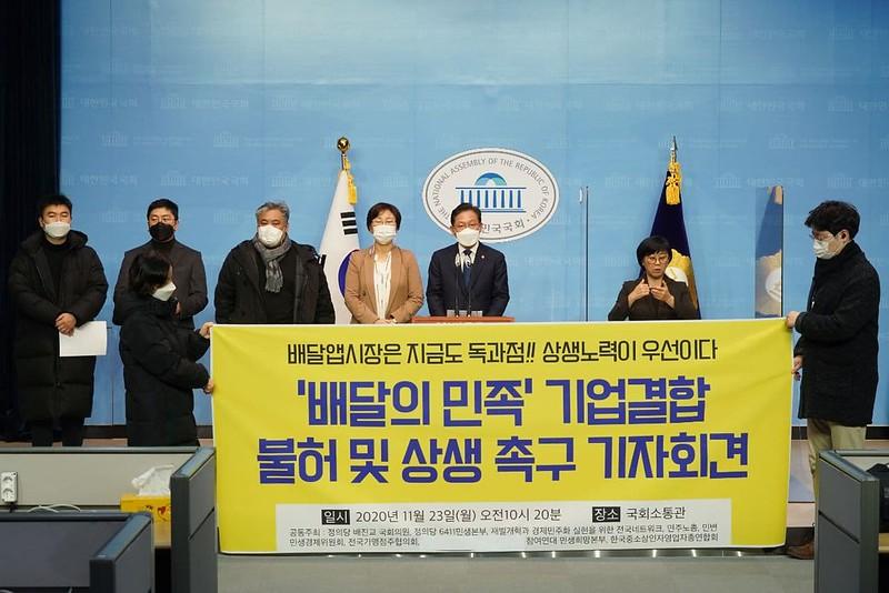20201123_배민기업결합불허촉구기자회견