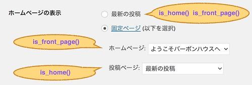 WordPress管理画面より「ホームページの表示(フロントページの表示)」設定とis_home, is_front_page関数の関係性