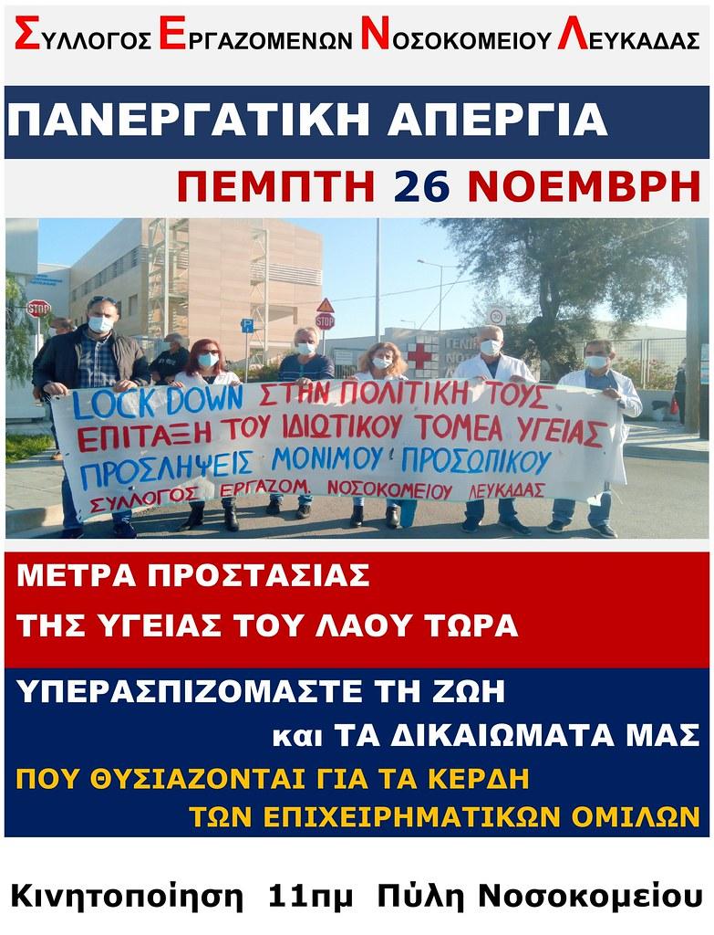 afisa_apergia_26-11
