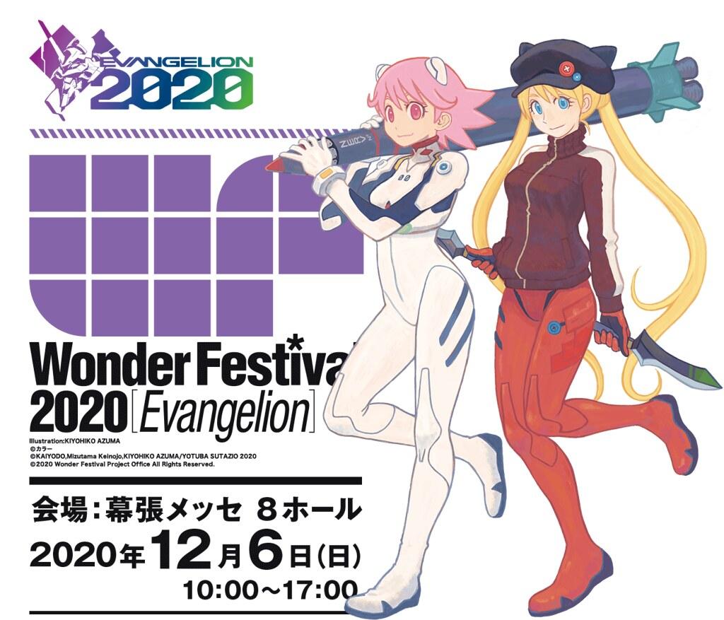 初號機軟膠登場!MEDICOM TOY【Wonder Festival 2020 Evangelion】開催記念商品