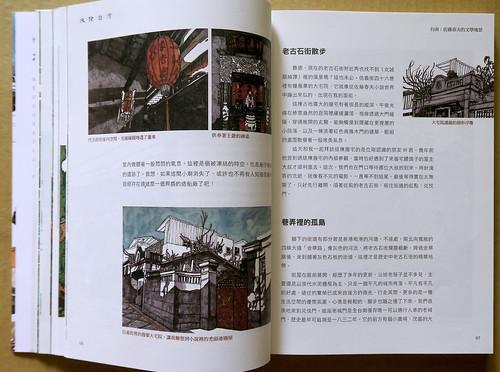 20201201-旅繪台灣3 拷貝