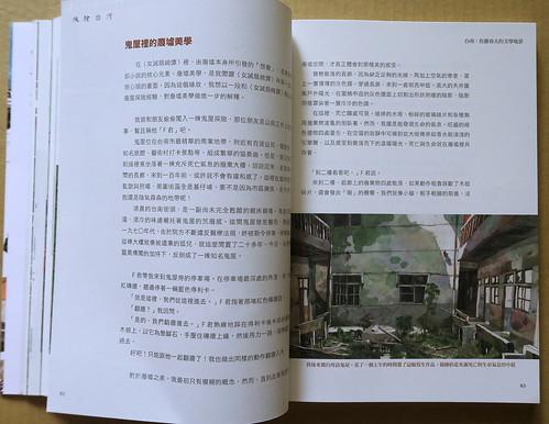 20201201-旅繪台灣5 拷貝