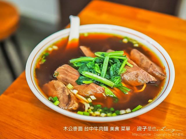 木公麥面 台中牛肉麵 美食 菜單