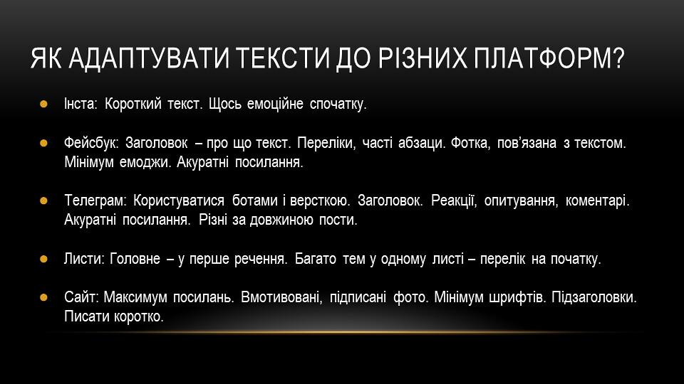 Тексти_для_фри