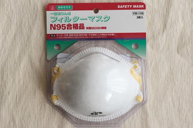 SK11 - N95 Mask (YM-11N).