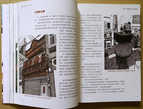 20201201-旅繪台灣4 拷貝
