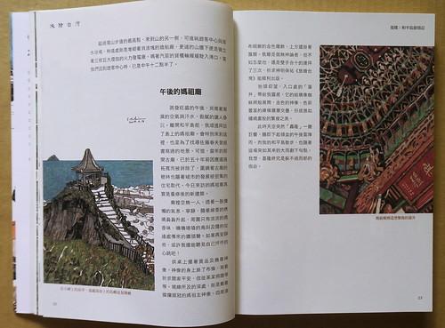 20201201-旅繪台灣2 拷貝