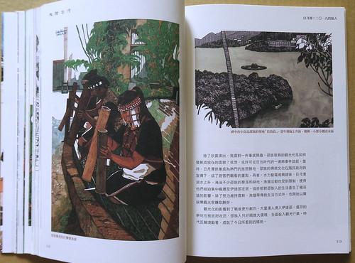 20201201-旅繪台灣6 拷貝