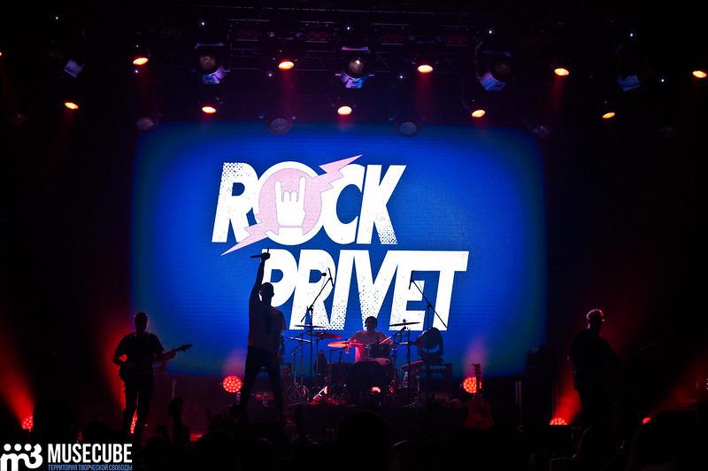 rock_privet-22