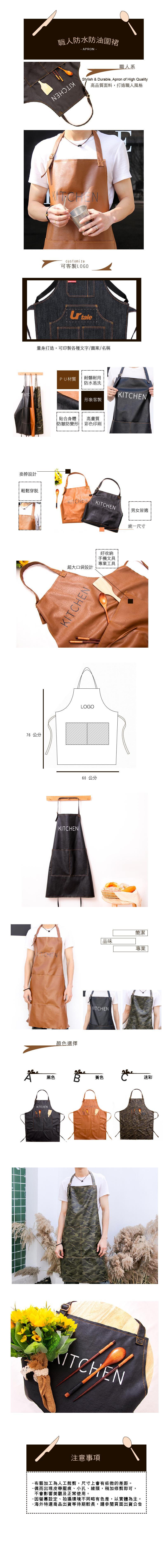 1102職人防水防油圍裙