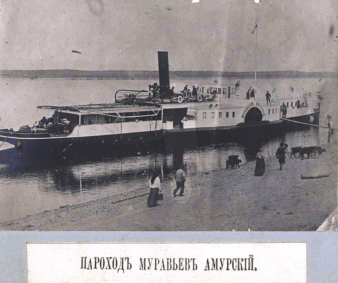 Пароход «Муравьёв-Амурский»